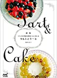 【新版】タルトとケーキ ~12ヵ月の季節の果物をうんと楽しむ~ 画像