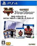 【ゲオ専売】ストリートファイターV CAPCOM Pro Tour サポーターズ パッケージ