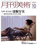 月刊 美術 2010年 10月号 [雑誌]