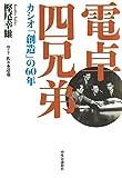 「電卓四兄弟 - カシオ「創造」の60年」販売ページヘ