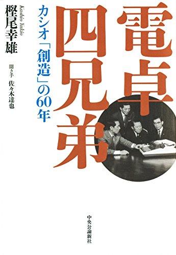電卓四兄弟 - カシオ「創造」の60年