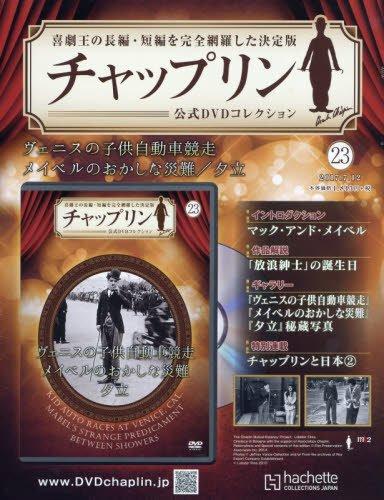 チャップリン公式DVDコレクション(23) 2017年 7/12 号 [雑誌]