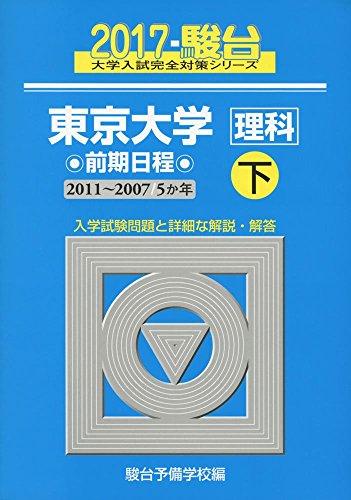 東京大学〈理科〉前期日程 2017 下(2011ー200―5か年 (大学入試完全対策シリーズ 8)