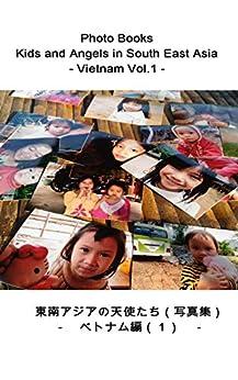 [Tetsuya Kitahata]の東南アジアの天使たち(写真集) 第6巻 - ベトナム編(1): Photo Books - Kids and Angels in South East Asia - Vietnam Vol.1 【東南アジアの天使たち(写真集)】