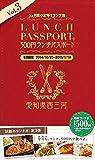 ランチパスポート西三河版Vol.3 (ランチパスポートシリーズ)