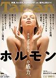 Tarzan (ターザン) 2012年 8/9号 [雑誌]