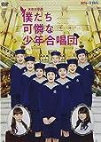 演劇女子部「僕たち可憐な少年合唱団」[DVD]