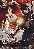 神弓-KAMIYUMI-[DVD]