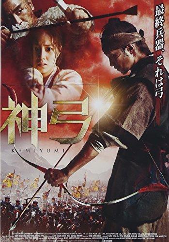 神弓-KAMIYUMI- [DVD]の詳細を見る