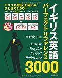 イギリス英語パーフェクトリファレンス3000―アメリカ英語との違いがひと目でわかる! (CDブック)