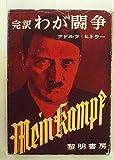 わが闘争 (1971年)