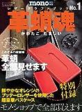 レザークラフトブックNo.1 革蛸魂 (ワールド・ムック 935)
