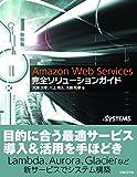 Amazon Web Services完全ソリューションガイド -