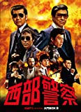 西部警察 PARTIセレクション 大門BOX 3[DVD]