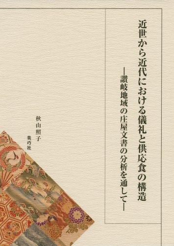 近世から近代における儀礼と供応食の構造 -讃岐地域の庄屋文書の分析を通して-