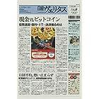 日経ヴェリタス 2017年11月5日号 現金vs.ビットコイン 仮想通貨・銀行・IT…決済握るのは