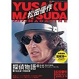 松田優作DVDマガジン(13) 2015年 11/24 号