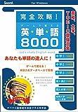 完全攻略 ゲームで覚える英単語8000ダウンロード版