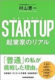 「STARTUP(スタートアップ) 起業家のリアル」販売ページヘ