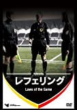 レフェリング -Laws of the game-[DVD]