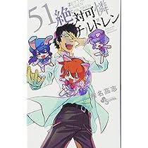 絶対可憐チルドレン (51) (少年サンデーコミックス)