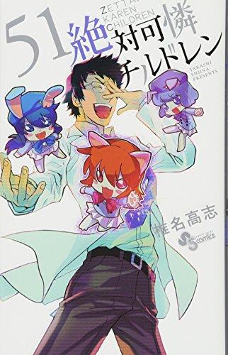 絶対可憐チルドレン 51 (51) (少年サンデーコミックス)