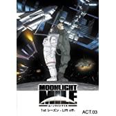 MOONLIGHT MILE 1stシーズン -Lift off- ACT.3 [DVD]