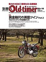 別冊オールドタイマー No.18 (ヤエスメディアムック488)