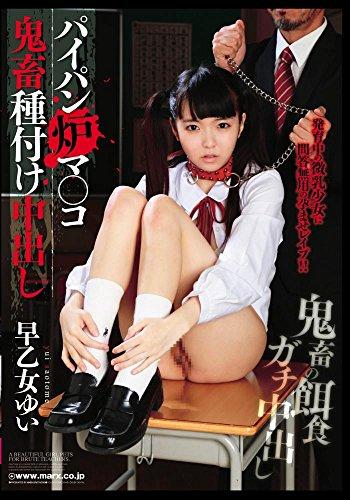 パイパン炉マ○コ鬼畜種付け中出し 早乙女ゆい [DVD]