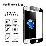 iPhone6/6sガラスフィルム 【kikako】全面保護ガラスフィルム 3D Touch対応 耐衝撃 硬度9H 超薄0.3mm 4.7インチ 高透過率 気泡・指紋・油分・汚れ防止加工 飛散防止 自動吸着(ブラック)