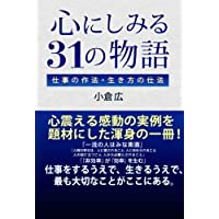 心にしみる31の物語 仕事の作法・生き方の仕法(ゴマブックス)