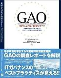 米国GAO電子政府レポート
