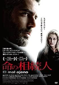 命の相続人 [DVD]