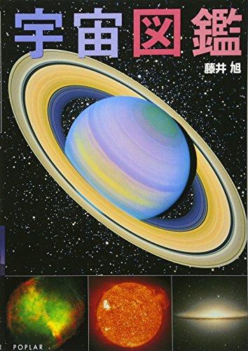 宇宙図鑑の詳細を見る