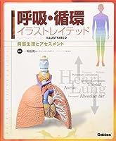 呼吸・循環イラストレイテッド―病態生理とアセスメント (IIIUSTRATED SERIES)