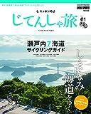 ニッポンのじてんしゃ旅 瀬戸内7海道サイクリングガイド (ヤエスメディアムック481)