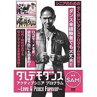 ダレデモダンス アクティブシニアプログラムDVD ~Love and Peace Forever~