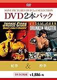 DVD2枚パック  蛇拳/酔拳