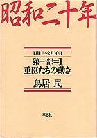昭和二十年 第一部 (1) 重臣たちの動き 【1月1日~2月10日】
