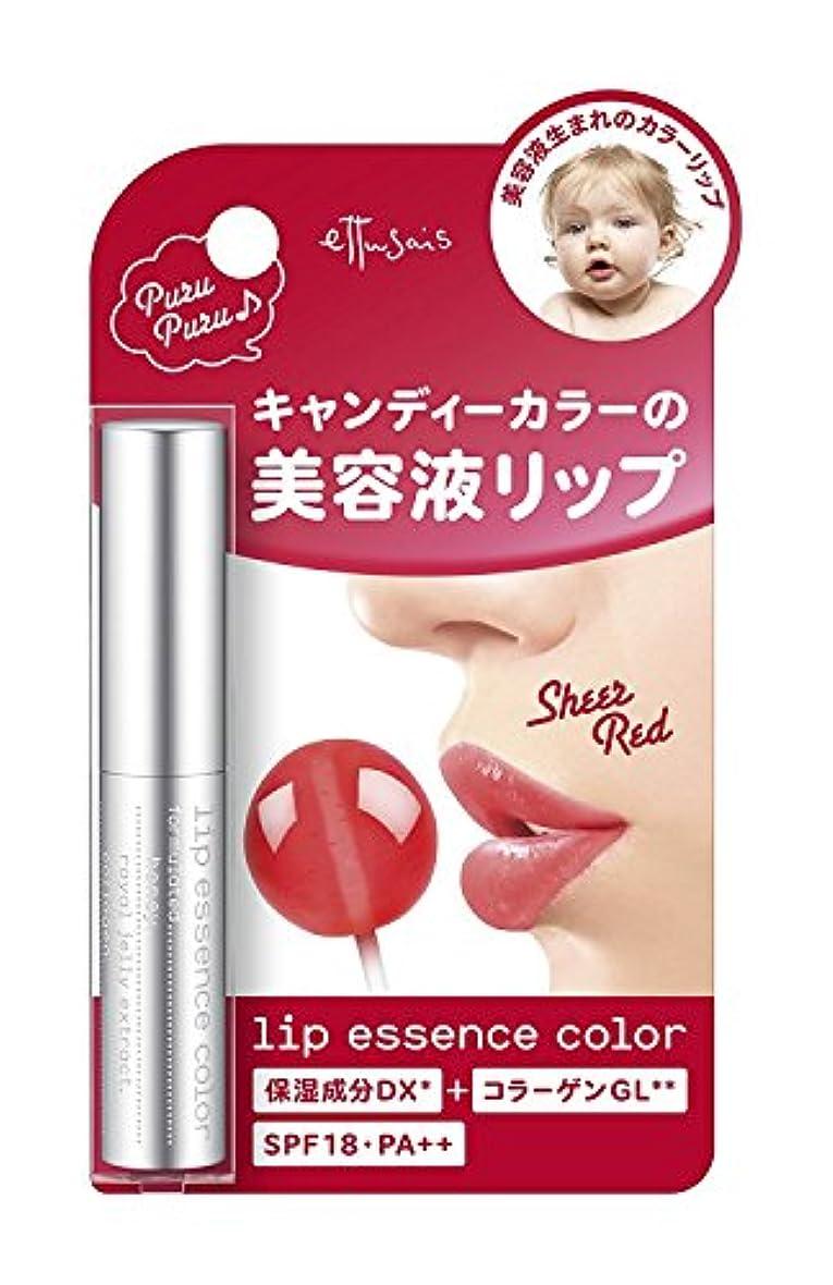 わなシュリンク長々とエテュセ リップエッセンスカラー RD(ピュアレッド) 唇用美容液 SPF18?PA++ 2.2g