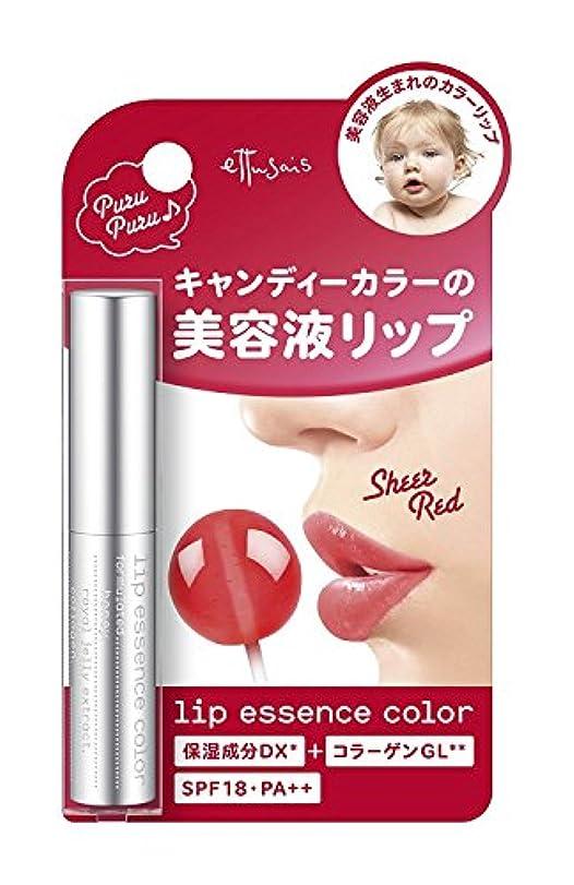 落ち着いた健康欠陥エテュセ リップエッセンスカラー RD(ピュアレッド) 唇用美容液 SPF18?PA++ 2.2g