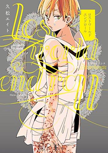 ロストワールドエンドロール:ビアンシャンテ【電子特典付き】 (フルールコミックス)の詳細を見る