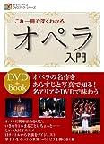 DVDブック これ一冊で深くわかる オペラ入門 (ヤマハ・アトスDVDブック・シリーズ)