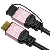 マイコンソフト HDMI Ver1.3b規格カテゴリ2対応ハイスピードHDMIケーブル1.5mピンクPS3対応) XC-HDMI-15PI(DP3913457)