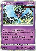 ポケモンカードゲーム SM8b 048/150 ネクロズマ あかつきのつばさ 超 ハイクラスパック GXウルトラシャイニー