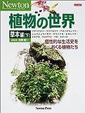 植物の世界 (草本編下) (ニュートンムック)