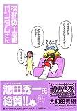 機動戦士ガンダムさん さいしょの巻 (カドカワコミックスAエース)