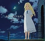 Amazon.co.jpあなたのことが大すき。「思い出のマーニー」歌集アルバム