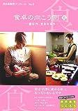 食卓の向こう側〈6〉産む力、生まれる力 (西日本新聞ブックレット) 画像