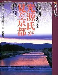 光源氏が見た京都―千年の古都に『源氏物語』がよみがえる (Gakken mook―美ジュアル日本)